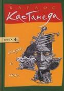 Сказка о силе, Кастанеда Карлос  Cеcар