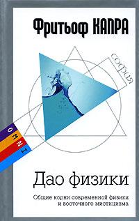 "Обложка книги ""Дао физики"""