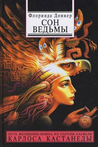 """Обложка книги """"Сон ведьмы"""""""