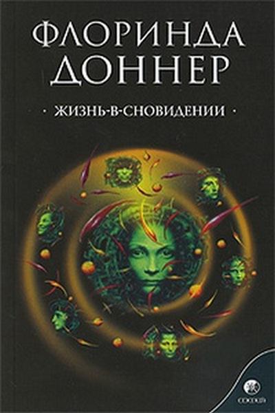 """Обложка книги """"Жизнь в сновидении. Посвящение в мир магов"""""""