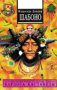 """Обложка книги """"Шабоно. Истинное приключение в магической глуши южноамериканских джунглей"""""""