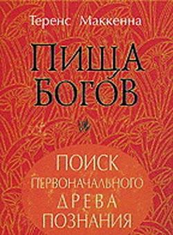 """Обложка книги """"Пища Богов"""""""