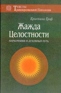 """Обложка книги """"Жажда целостности: наркомания и духовный кризис"""""""