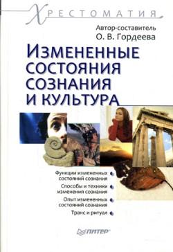 """Обложка книги """"Измененные состояния сознания и культура: хрестоматия"""""""