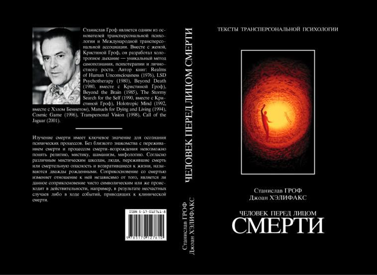"""Обложка книги """"Человек перед лицом смерти"""""""