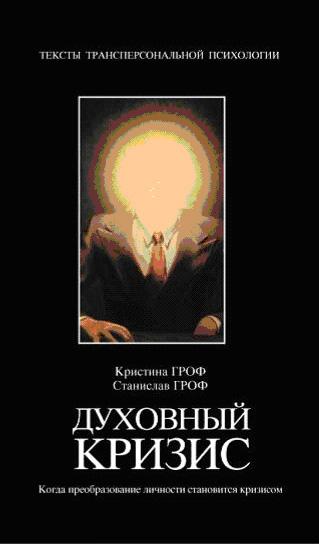 """Обложка книги """"Духовный кризис: Когда преобразование личности становится кризисом"""""""