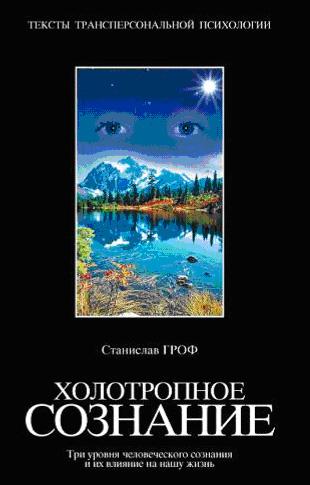 """Обложка книги """"Холотропное сознание"""""""