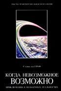 Когда невозможное возможно: Приключения в необычных реальностях, Гроф Станислав