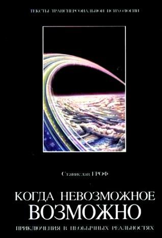 """Обложка книги """"Когда невозможное возможно: Приключения в необычных реальностях"""""""