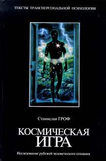 """Обложка книги """"Космическая игра. Исследование рубежей человеческого сознания"""""""