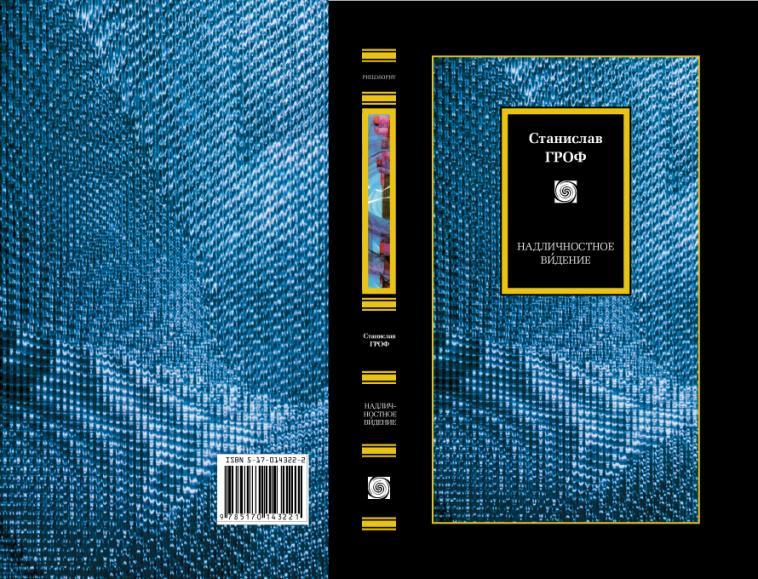 """Обложка книги """"Надличностное виденье"""""""