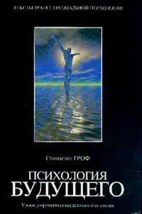 """Обложка книги """"Психология будущего. Уроки современных исследований сознания"""""""