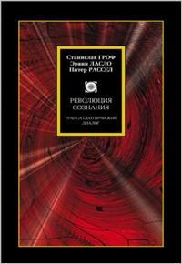 """Обложка книги """"Революция сознания. Трансатлантический диалог"""""""