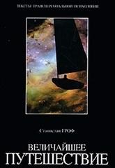 Величайшее путешествие: сознание и тайна смерти (фрагмент), Гроф Станислав