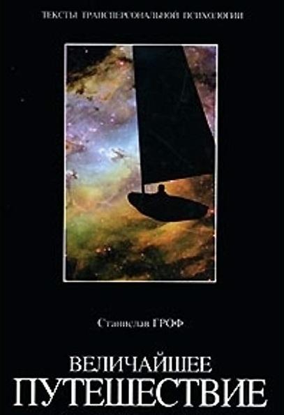 """Обложка книги """"Величайшее путешествие: сознание и тайна смерти (фрагмент)"""""""