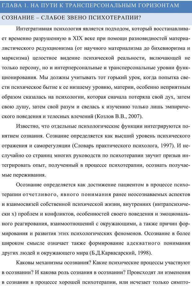 PDF. Клиническая трансперсональная психотерапия. Козлов В. В. Страница 10. Читать онлайн