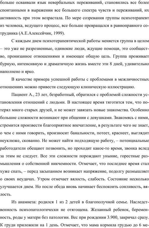 PDF. Клиническая трансперсональная психотерапия. Козлов В. В. Страница 100. Читать онлайн