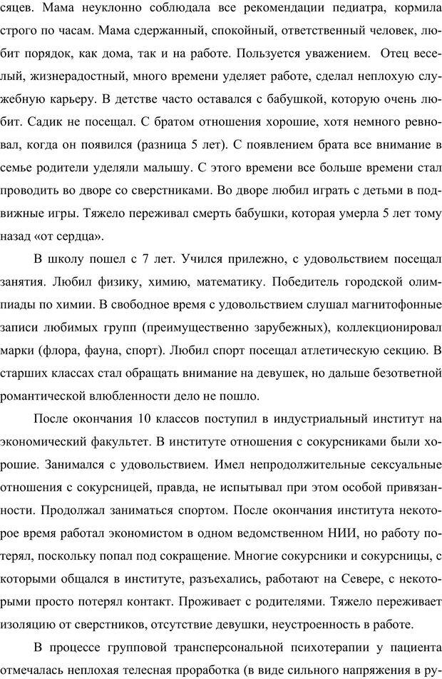 PDF. Клиническая трансперсональная психотерапия. Козлов В. В. Страница 101. Читать онлайн
