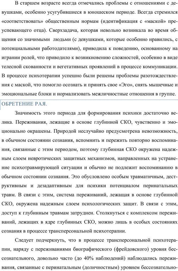 PDF. Клиническая трансперсональная психотерапия. Козлов В. В. Страница 103. Читать онлайн