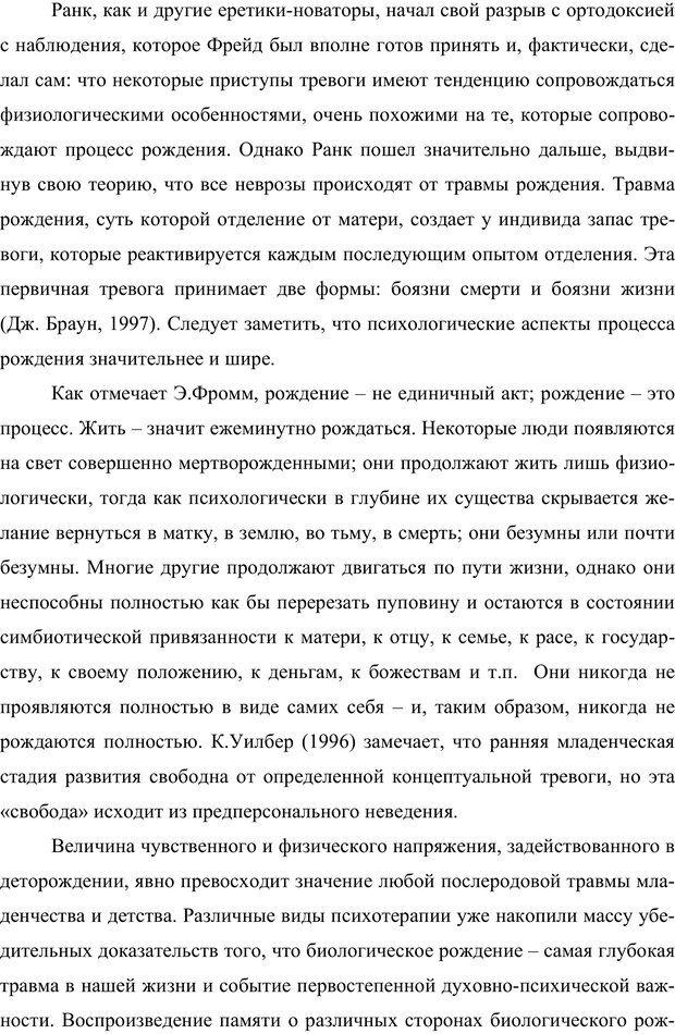 PDF. Клиническая трансперсональная психотерапия. Козлов В. В. Страница 105. Читать онлайн