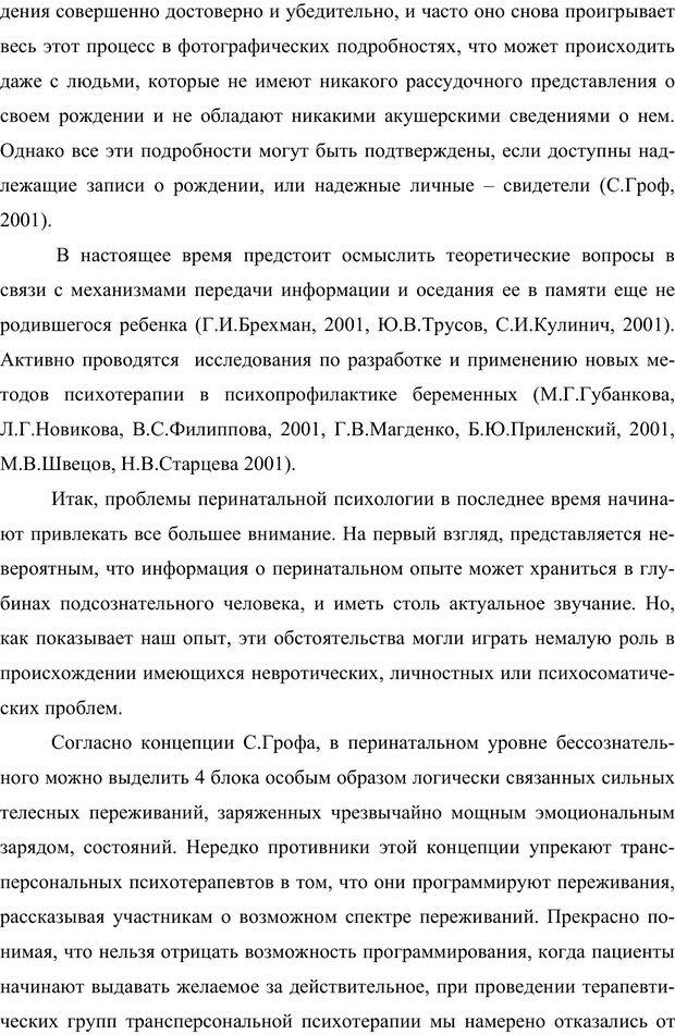 PDF. Клиническая трансперсональная психотерапия. Козлов В. В. Страница 106. Читать онлайн