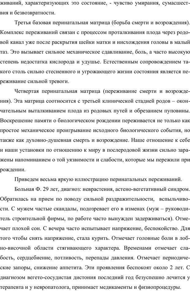 PDF. Клиническая трансперсональная психотерапия. Козлов В. В. Страница 108. Читать онлайн