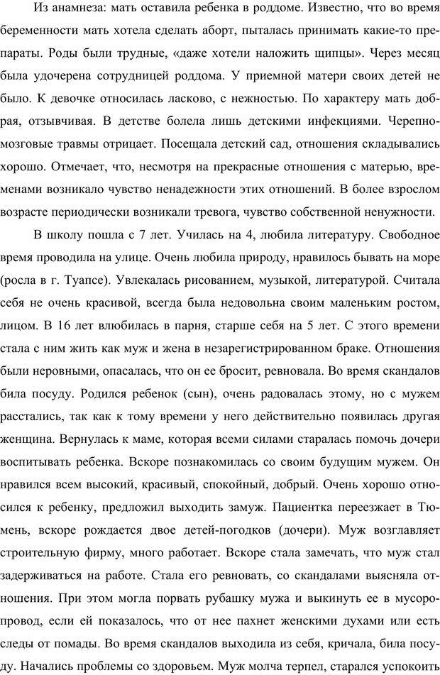 PDF. Клиническая трансперсональная психотерапия. Козлов В. В. Страница 109. Читать онлайн