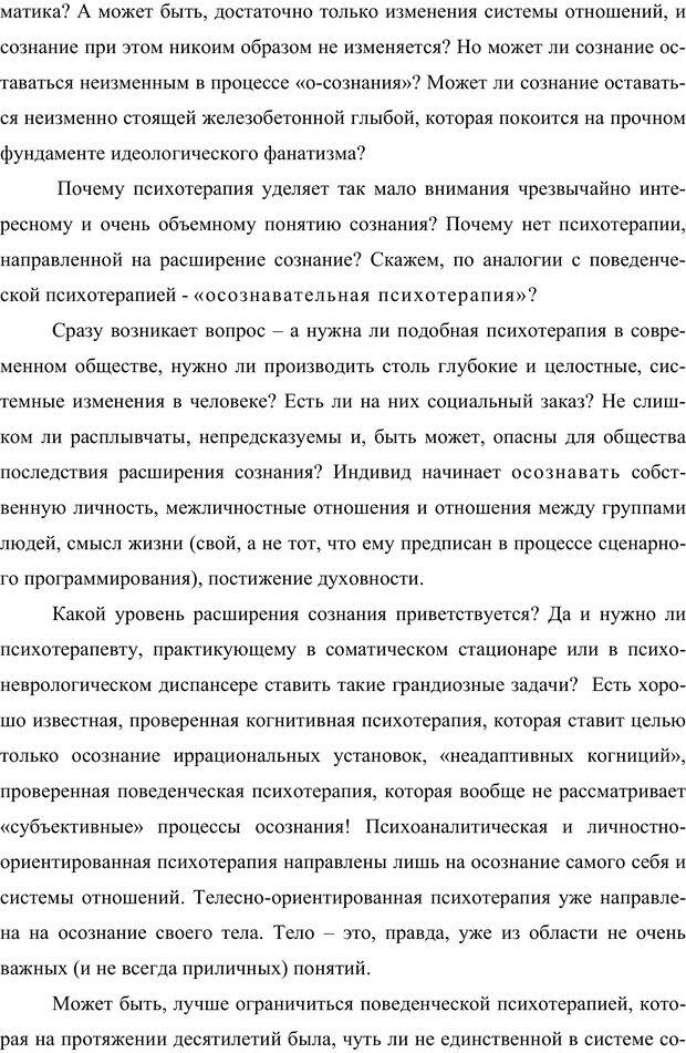 PDF. Клиническая трансперсональная психотерапия. Козлов В. В. Страница 11. Читать онлайн