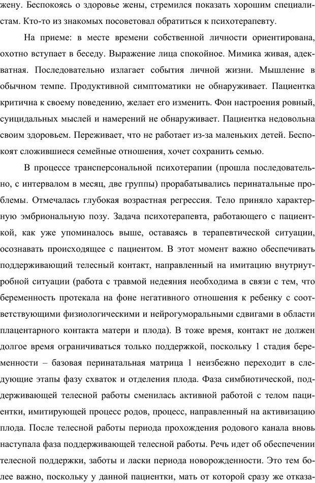 PDF. Клиническая трансперсональная психотерапия. Козлов В. В. Страница 110. Читать онлайн