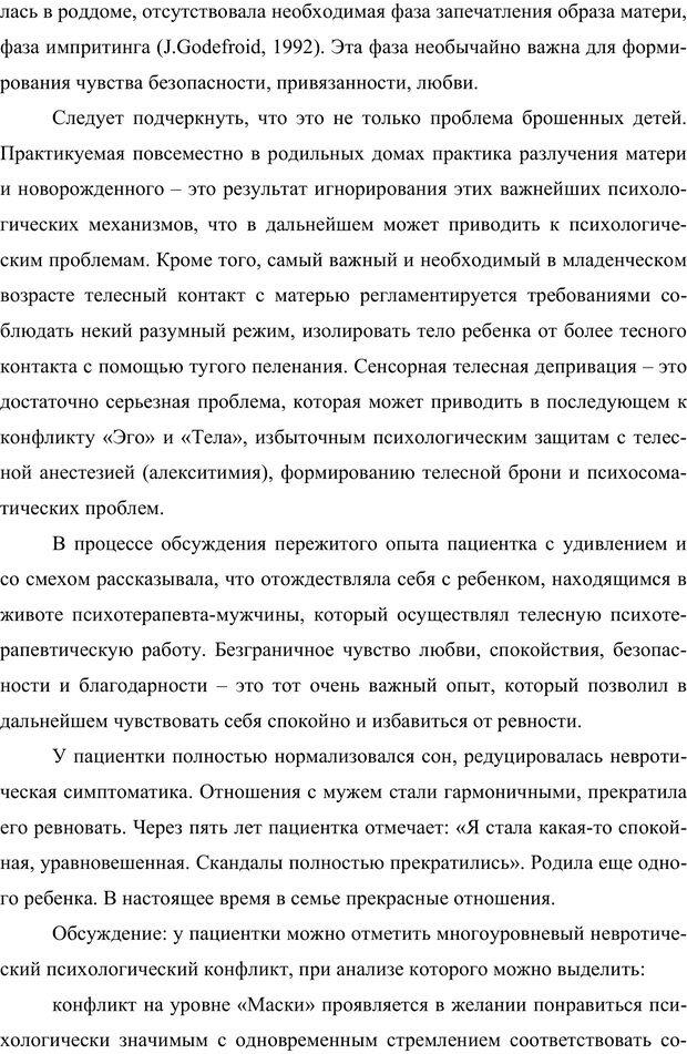 PDF. Клиническая трансперсональная психотерапия. Козлов В. В. Страница 111. Читать онлайн