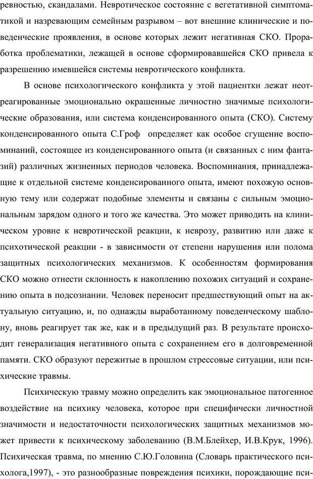 PDF. Клиническая трансперсональная психотерапия. Козлов В. В. Страница 113. Читать онлайн