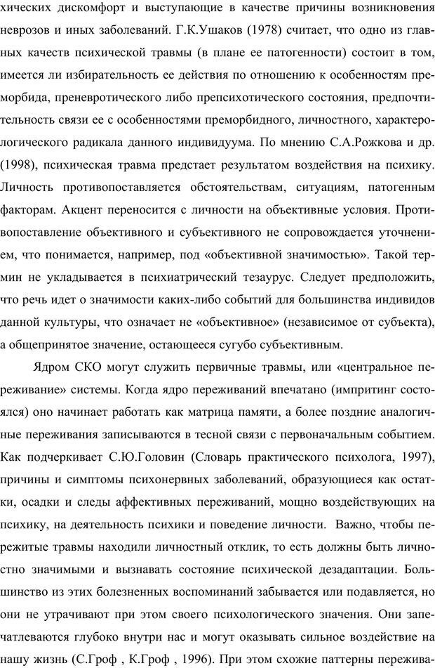 PDF. Клиническая трансперсональная психотерапия. Козлов В. В. Страница 114. Читать онлайн