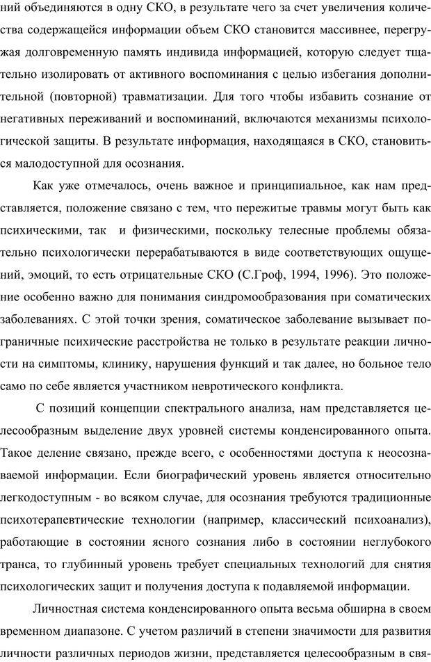 PDF. Клиническая трансперсональная психотерапия. Козлов В. В. Страница 115. Читать онлайн