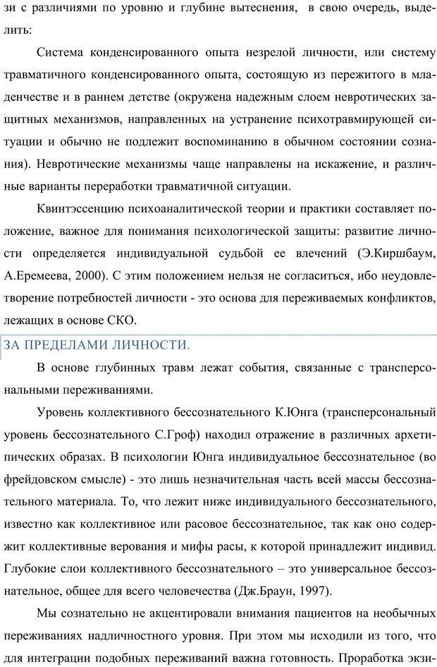 PDF. Клиническая трансперсональная психотерапия. Козлов В. В. Страница 116. Читать онлайн