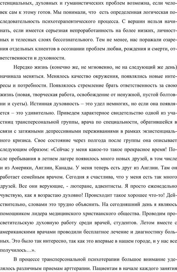PDF. Клиническая трансперсональная психотерапия. Козлов В. В. Страница 117. Читать онлайн