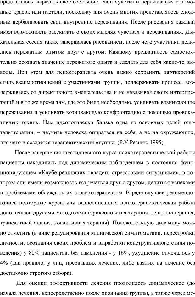PDF. Клиническая трансперсональная психотерапия. Козлов В. В. Страница 118. Читать онлайн