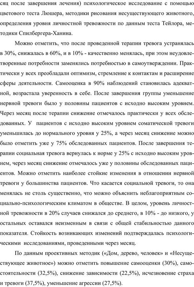 PDF. Клиническая трансперсональная психотерапия. Козлов В. В. Страница 119. Читать онлайн