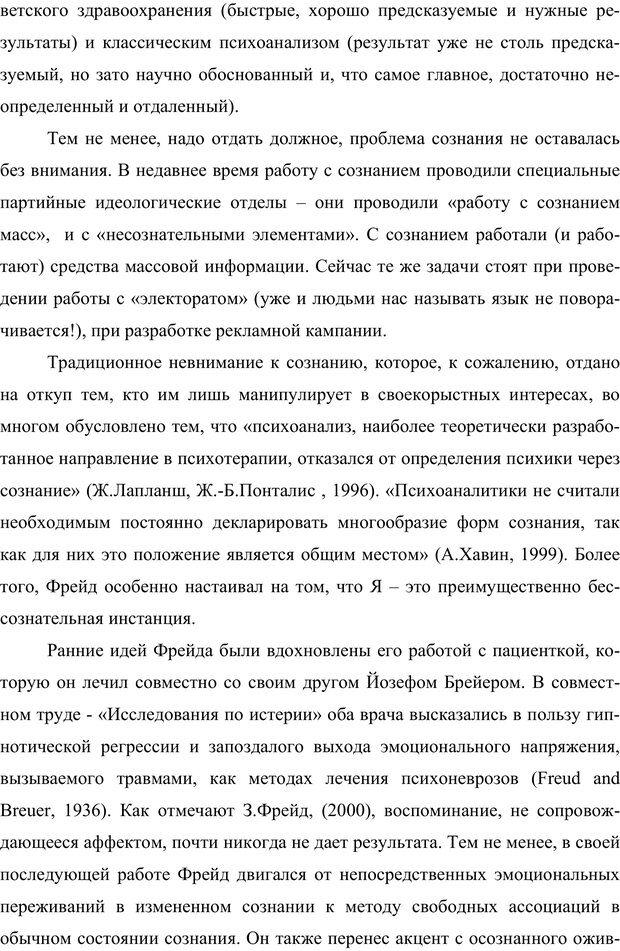 PDF. Клиническая трансперсональная психотерапия. Козлов В. В. Страница 12. Читать онлайн