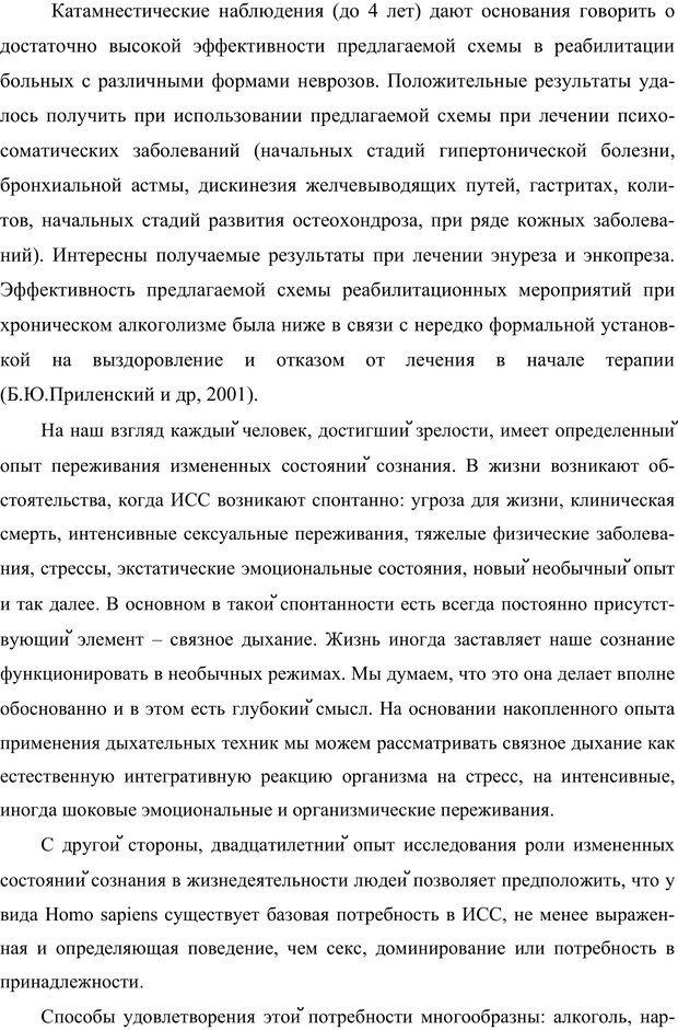 PDF. Клиническая трансперсональная психотерапия. Козлов В. В. Страница 120. Читать онлайн
