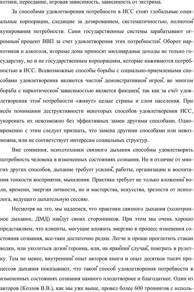 PDF. Клиническая трансперсональная психотерапия. Козлов В. В. Страница 121. Читать онлайн