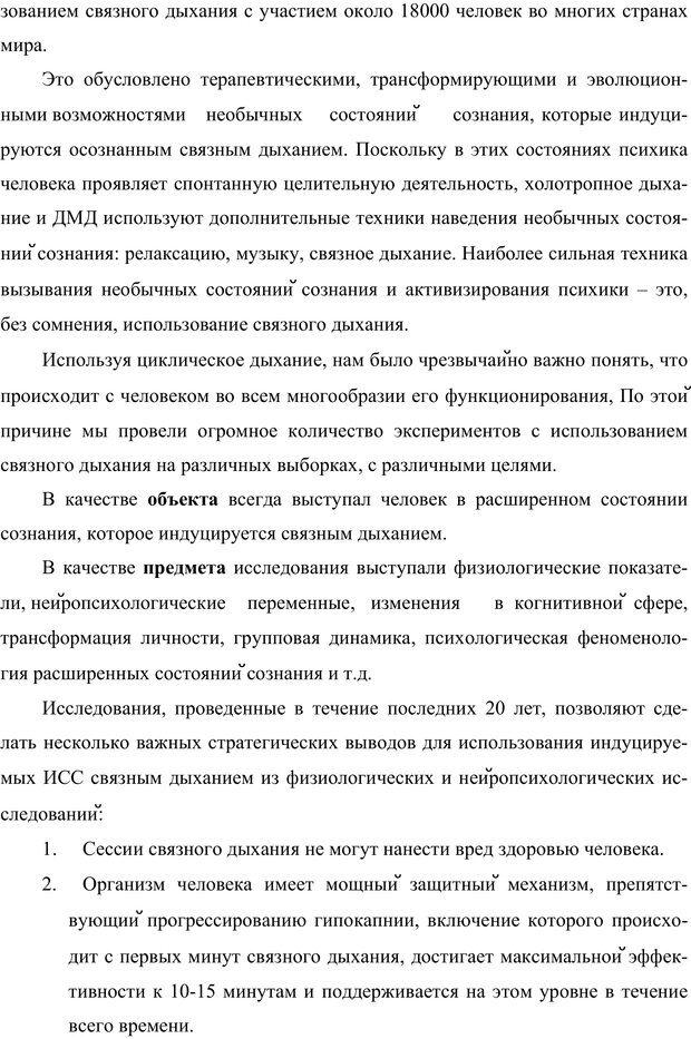 PDF. Клиническая трансперсональная психотерапия. Козлов В. В. Страница 122. Читать онлайн