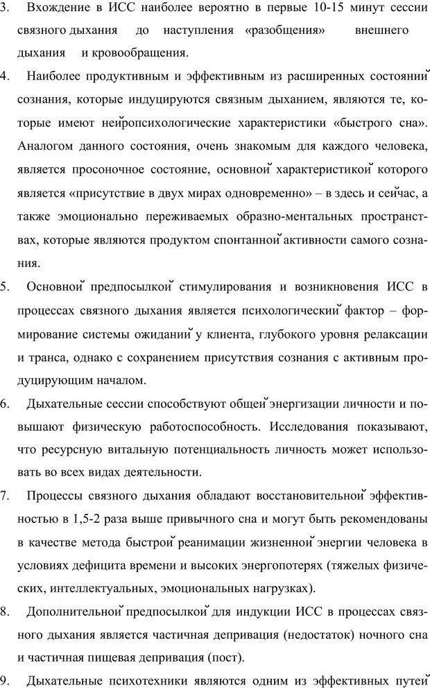 PDF. Клиническая трансперсональная психотерапия. Козлов В. В. Страница 123. Читать онлайн