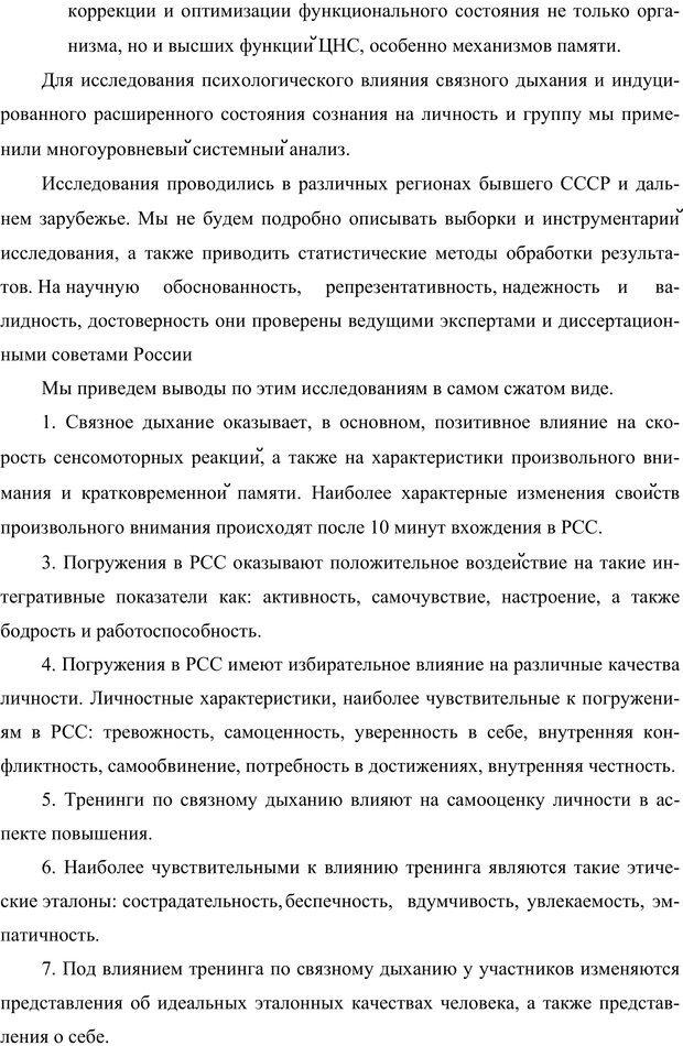 PDF. Клиническая трансперсональная психотерапия. Козлов В. В. Страница 124. Читать онлайн