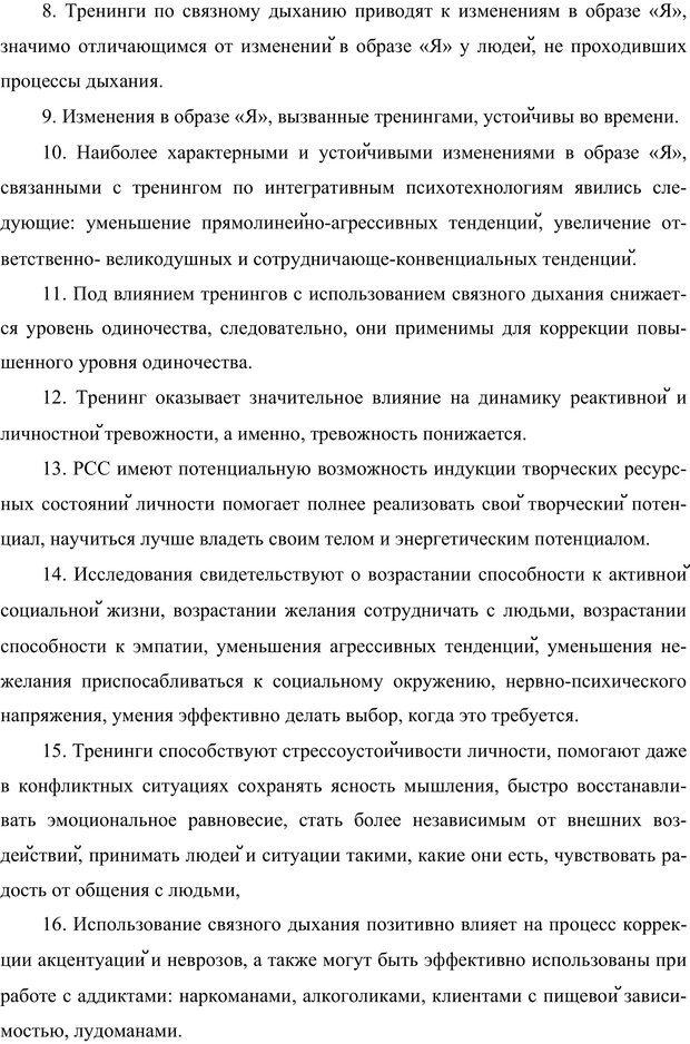 PDF. Клиническая трансперсональная психотерапия. Козлов В. В. Страница 125. Читать онлайн