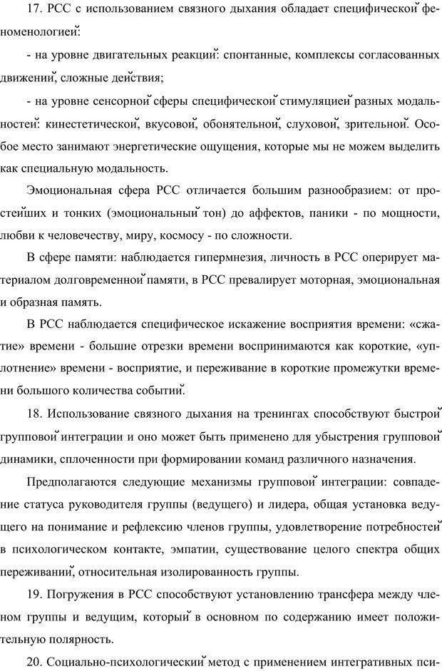 PDF. Клиническая трансперсональная психотерапия. Козлов В. В. Страница 126. Читать онлайн