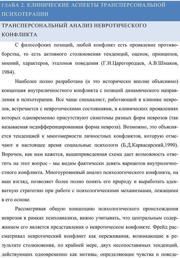 PDF. Клиническая трансперсональная психотерапия. Козлов В. В. Страница 128. Читать онлайн
