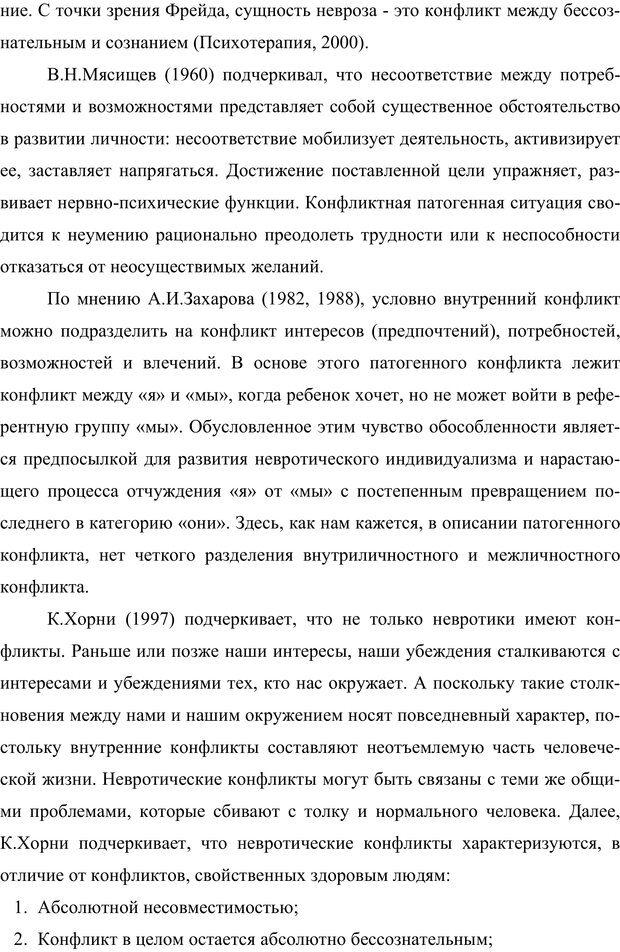 PDF. Клиническая трансперсональная психотерапия. Козлов В. В. Страница 129. Читать онлайн