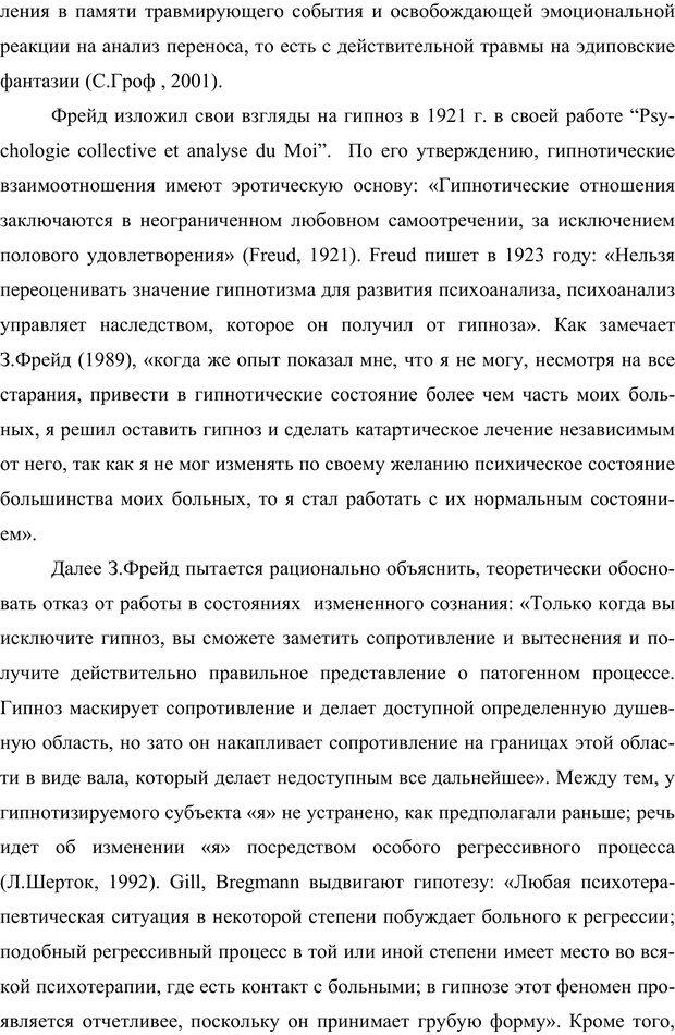 PDF. Клиническая трансперсональная психотерапия. Козлов В. В. Страница 13. Читать онлайн