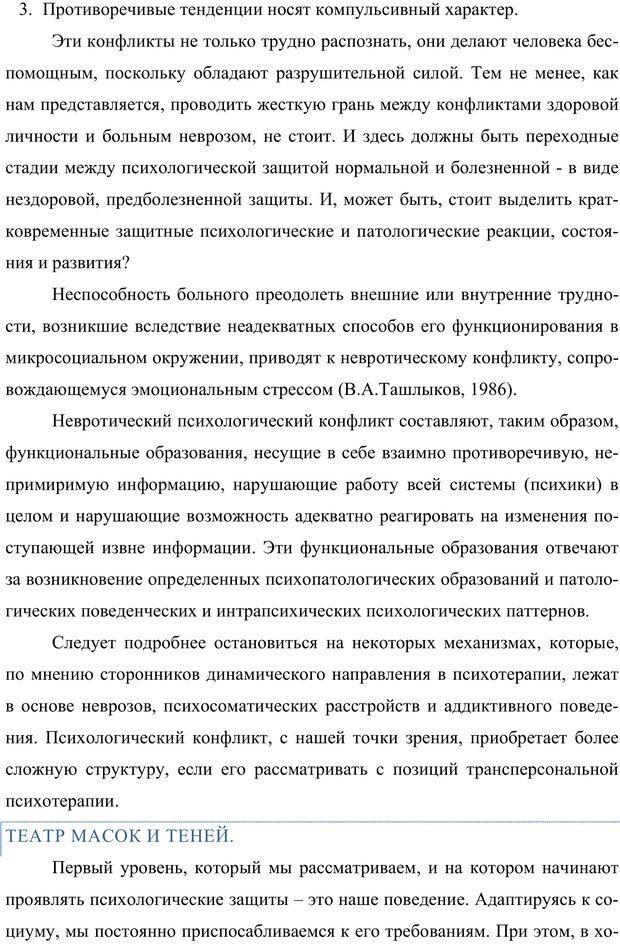 PDF. Клиническая трансперсональная психотерапия. Козлов В. В. Страница 130. Читать онлайн