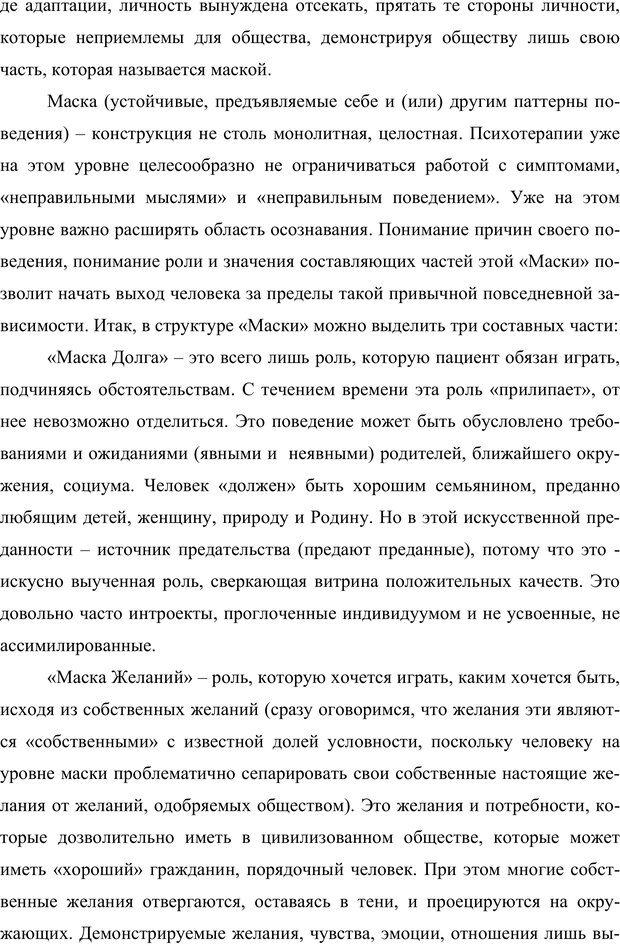 PDF. Клиническая трансперсональная психотерапия. Козлов В. В. Страница 131. Читать онлайн